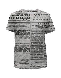 """Футболка с полной запечаткой для девочек """"комсомольская правда 9 мая 1945 года"""" - день победы, газета, комсомольская правда"""
