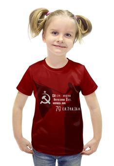 """Футболка с полной запечаткой для девочек """"Знамя Победы"""" - звезда, победа, 9 мая, день победы, серп и молот"""