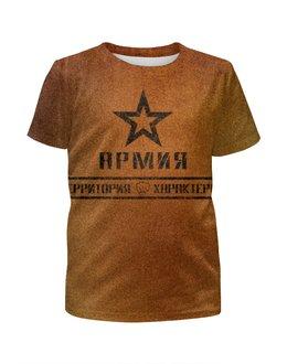 """Футболка с полной запечаткой для девочек """"АРМИЯ ТЕРРИТОРИЯ ХАРАКТЕРОВ!!!"""" - звезда, армия, кулак, характер, воля"""