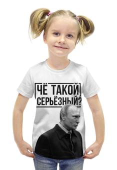 """Футболка с полной запечаткой для девочек """"Чё такой серьёзный"""" - путин, putin, путин арт, четакойсерьезный, серьёзный"""