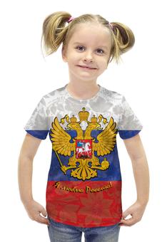 """Футболка с полной запечаткой для девочек """"Я люблю Россию!"""" - россия, я люблю россию, двуглавый орёл, для патриотов"""