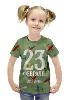 """Футболка с полной запечаткой для девочек """"23 февраля мой день"""" - 23 февраля, россия, патриотические, путин"""