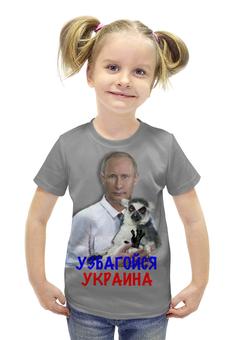 """Футболка с полной запечаткой для девочек """"Путин В.В."""" - рисунок, политика, путин"""