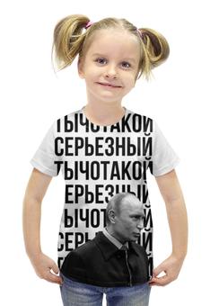 """Футболка с полной запечаткой для девочек """"Ты чо такой серьёзный"""" - путин, putin, путин арт, четакойсерьезный, серьёзный"""