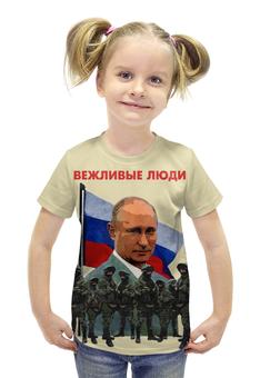 """Футболка с полной запечаткой для девочек """"Вежливые Люди"""" - армия, россия, путин, крым, вежливые люди"""