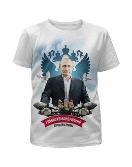 """Футболка с полной запечаткой для девочек """"Главнокомандующий by Design Ministry"""" - путин, президент, putin, designministry, главнокомандующий"""