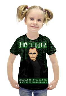 """Футболка с полной запечаткой для девочек """"Всенародно избранный"""" - россия, путин, матрица, matrix, putin"""