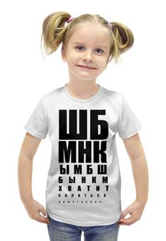 """Футболка с полной запечаткой для девочек """"таблица Сивцева"""" - прикол, юмор, надпись"""
