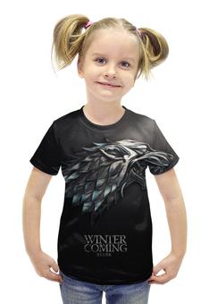 """Футболка с полной запечаткой для девочек """"Старки (Зима Близко)"""" - игра престолов, старки, winter is coming, game of thrones, зима близко"""