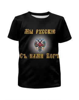 """Футболка с полной запечаткой для девочек """"Мы русские"""" - россия, герб, russia, империя, российская империя"""