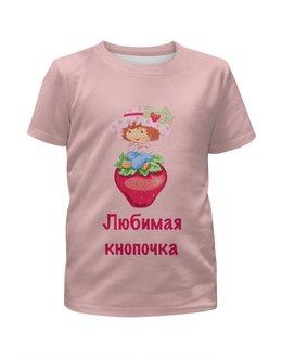 """Футболка с полной запечаткой для девочек """"Любимая кнопочка"""" - любовь, семья, девочка, дочь, кнопочка"""