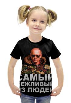 """Футболка с полной запечаткой для девочек """"Путин / Самый вежливый из людей"""" - россия, russia, путин, президент, putin"""