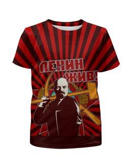 """Футболка с полной запечаткой для девочек """"Ленин жив!"""" - звезда, россия, коммунизм, серп и молот, герб ссср"""
