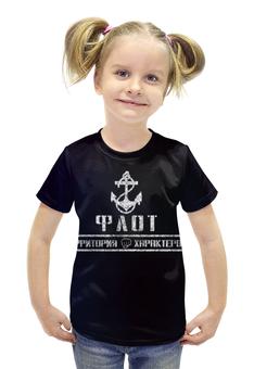 """Футболка с полной запечаткой для девочек """"ФЛОТ ТЕРРИТОРИЯ ХАРАКТЕРОВ!!!"""" - кулак, море, якорь, океан, флот"""