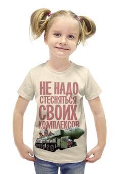 """Футболка с полной запечаткой для девочек """"Наши Комплексы"""" - прикол, армия, россия, оружие, комплекс"""
