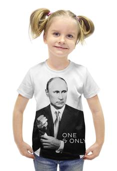 "Футболка с полной запечаткой для девочек ""ONE and ONLY by Design Ministry"" - путин, президент, putin, president, designministry"