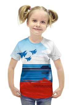 """Футболка с полной запечаткой для девочек """"Вооружённые Силы Российской Федерации """" - военно-морской флот, флаг россии, армия россии, сухопутные войска, воздушные силы"""