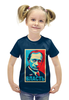 """Футболка с полной запечаткой для девочек """"Власть (Путин)"""" - россия, russia, путин, сильные люди, влать"""