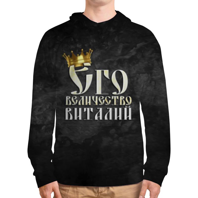 Толстовка с полной запечаткой Printio Его величество виталий толстовка с полной запечаткой printio его величество виктор