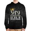 """Толстовка с полной запечаткой """"Его величество Илья"""" - царь, корона, имена, величество, илья"""