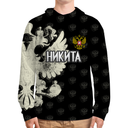 """Толстовка с полной запечаткой """"Никита"""" - никита, герб, орел, россия, имена"""