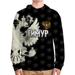 """Толстовка с полной запечаткой """"Тимур"""" - тимур, имена, герб, орел, россия"""