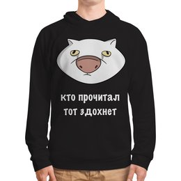"""Толстовка с полной запечаткой """"Кто прочитал тот здохнет"""" - кот, мемы, мем"""