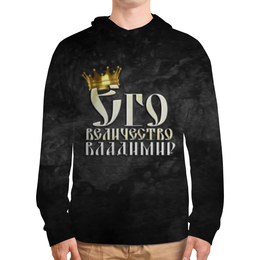 """Толстовка с полной запечаткой """"Его величество Владимир"""" - царь, корона, владимир, вова, величество"""