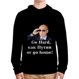 """Толстовка с полной запечаткой """"Go hard как Путин"""" - россия, патриотизм, путин, президент, выборы"""