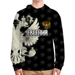 """Толстовка с полной запечаткой """"Евгений"""" - евгений, россия, герб, орел, женя"""