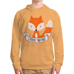 """Толстовка с полной запечаткой (Мужская) """"Главное фыр фыр"""" - fox, лиса"""