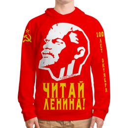 """Толстовка с полной запечаткой (Мужская) """"Читай Ленина"""" - с путиным, с лениным, с флагом россии, с флагом ссср, с американским флагом"""