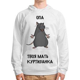"""Толстовка с полной запечаткой """"Опа твоя мать"""" - мемы, мем, рататуй, крыса"""