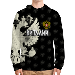"""Толстовка с полной запечаткой """"Виталий"""" - виталий, виталик, герб, орел, россия"""