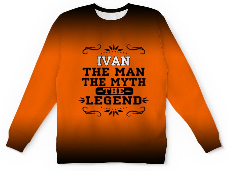 Printio Иван the legend цена и фото