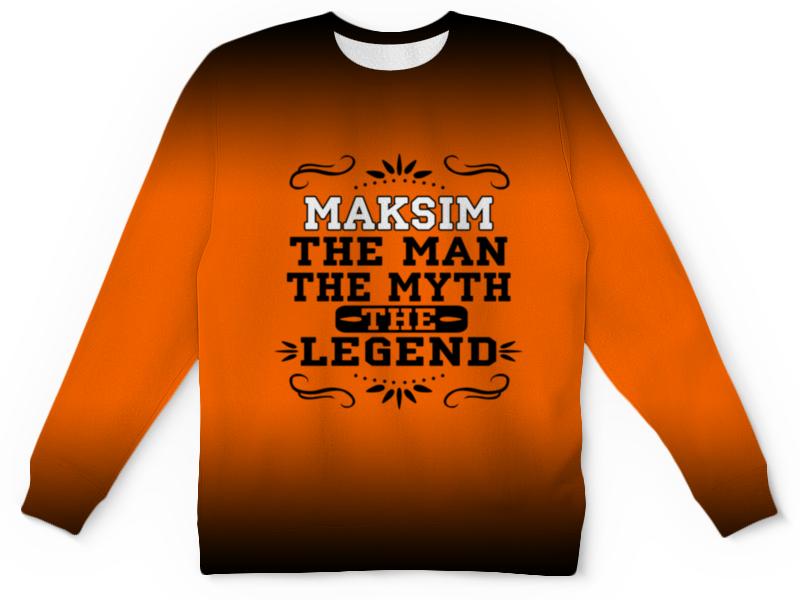 Детский свитшот унисекс Printio Максим the legend детский костюм озорного клоуна 34