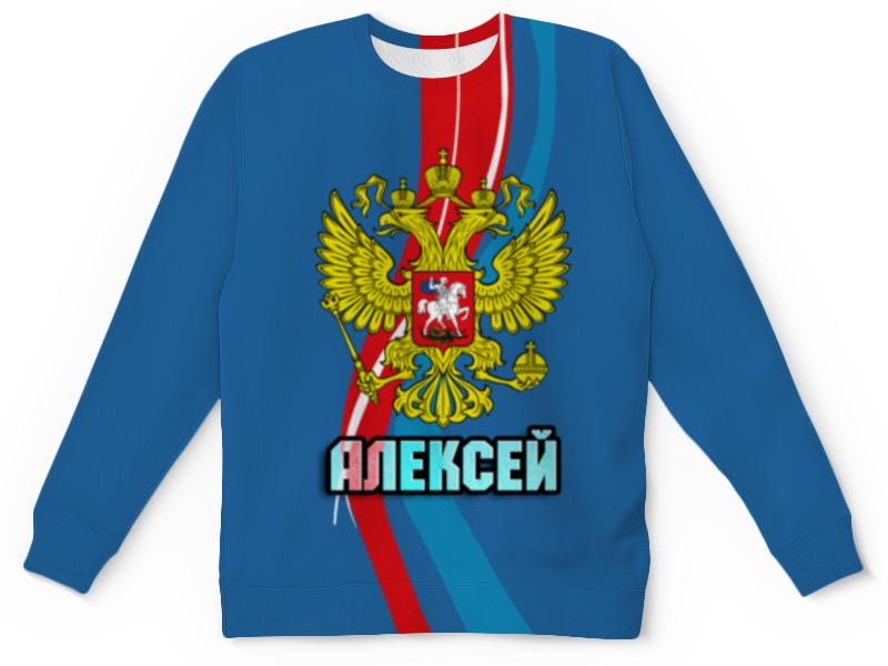 Детский свитшот унисекс Printio Алексей цена