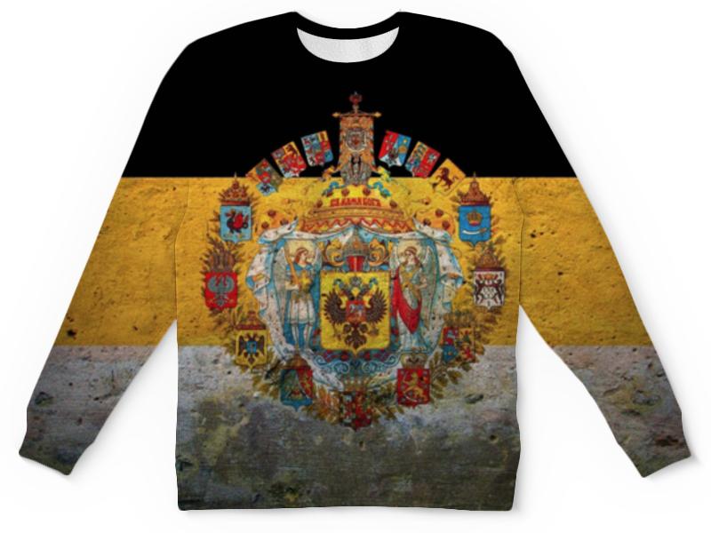 Детский свитшот унисекс Printio Российская империя свитшот унисекс с полной запечаткой printio российская империя