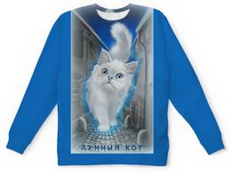 """Детский свитшот унисекс """"ЛУННЫЙ КОТ"""" - кот, животные, рисунок, сказка"""