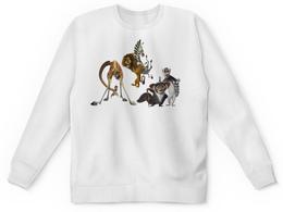 """Детский свитшот унисекс """"звери мультяшные смешные."""" - смешные, жираф, мульт, звери, лев зебра"""
