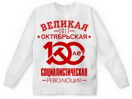 """Детский свитшот унисекс """"Октябрьская революция"""" - ссср, революция, коммунист, серп и молот, 100 лет революции"""