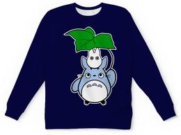 "Детский свитшот унисекс ""Мой сосед Тоторо (My Neighbor Totoro)"" - аниме, тоторо, totoro, мой сосед тоторо, my neighbor totoro"