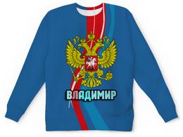 "Детский свитшот унисекс ""Владимир"" - владимир, россия, герб, орел, вова"