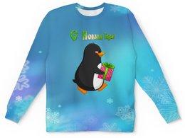 """Детский свитшот унисекс """"Новый год"""" - праздник, новый год, подарок, с новым годом, пингвин"""