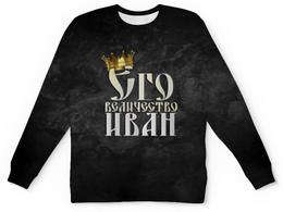 """Детский свитшот унисекс """"Его величество Иван"""" - царь, корона, ваня, величество, иван"""