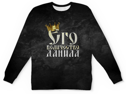"""Детский свитшот унисекс """"Его величество Данила"""" - царь, корона, величество, данила, данил"""