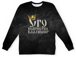 """Детский свитшот унисекс """"Его величество Владимир"""" - царь, корона, владимир, вова, величество"""