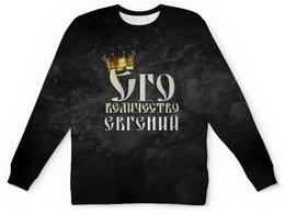 """Детский свитшот унисекс """"Его величество Евгений"""" - царь, корона, евгений, величество, женя"""