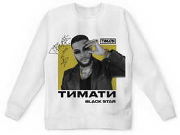 "Детский свитшот унисекс ""Тимати"" - тимати, автограф тимати, футболка с тимати"