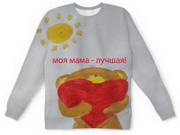 """Детский свитшот унисекс """"Моя мама"""" - сердце, лучшая, любимая, мама"""